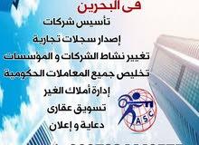تأسيس شركات فى البحرين