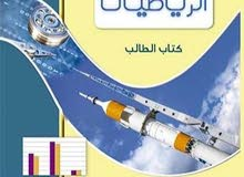 مدرس رياضيات الجهراء و جميع مناطق الكويت