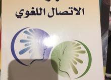 مهارات الاتصال اللغوي