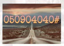 رقم اتصالات مميز 8000