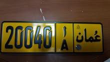 للبيع رقم مميز 20040 /أ