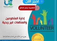 دبلوم إدارة المتطوعين والمنظمات غير الربحية
