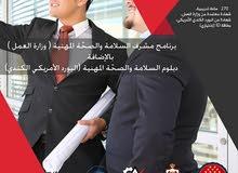 برنامج مشرف سلامة وصحة مهنية