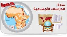 مدرس دراسات ( هذا وطني - تاريخ - جغرافيا - العالم من حولنا )