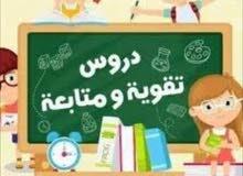 تدريس خصوصي للطلاب