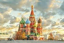 للراغبين في السفر الى روسيا