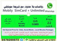 واتس اب بلاحدود+شريحة موبايلي Unlimited WhatsApp+Mobily Simcard