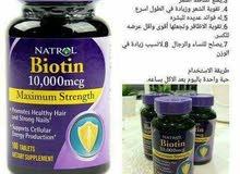 بيوتين (Biotin)فيتامين عيار 10000 الامريكي لمعالجة تساقط و تكثيف و تطويل الشعر