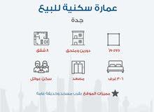 عمارة سكنية دورين وملحق للبيع في جدة