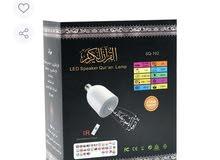 مصباح LED مع مكبر صوت محمول لترتيل القرآن الكريم  أبيض فيه جميع القراء القرآن الكريم كامل