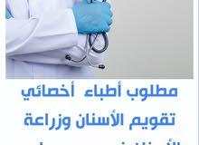 مطلوب طبيب او طبيبة اخصائيين تقويم و زراعة الأسنان