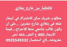 #للطلبة_من_خارج_بنغازي  مطلوب شريك سكن للاشتراك في ايجار شقه في بنغازي شارع عشري