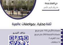 بيع شقق تمليك بحي المنار