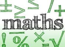 دروس تقوية في مادة الرياضيات