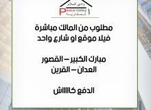 مطلوب من المالك فيلا للبيع  في مبارك الكبير - الصور العدان – القرين