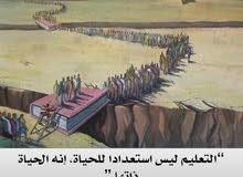 معلم تأسيس ومتابعة بشمال الرياض