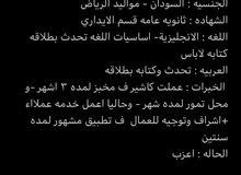 مواليد الرياض .