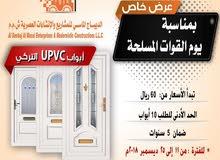 تخفيضات على أبواب Upvc من شركة الديباج ش م م