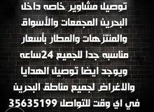 توصيل مشاوير خاصه داخل البحرين24ساعه للتواصل 35635199