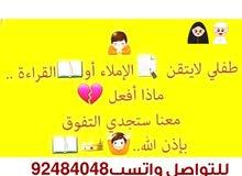 معلمة تأسيس لغه عربيه