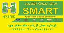 مركز Smart  لصيانة و خدمة سيارات الهايبرد