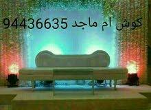 مركز دانة ماجيك للافراح 94436635