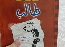 مذكرات طالب