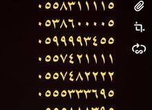 ارقام مميزه 1؟05566611 و 777733؟053 و 666600؟053 و 111100؟؟05