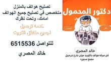 تصليح جميع الهواتف نقدر نوصلك في جميع اماكن الكويت