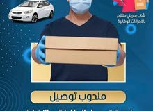 توصيل الطلبات لجميع مناطق البحرين   بسعر دينار واحد فقط