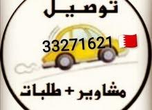 توصيل لجميع مناطق البحرين