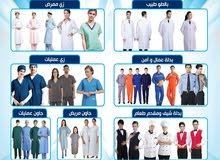 زى موحد شركات مستشفيات
