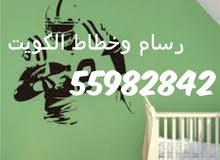 رسام وخطاط بجميع انحاء الكويت 55982842 رسسسسام 55982842 خطاط55982842