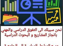 تنفيذ مشاريع وبحوث دراسية لجميع المراحل حتى الجامعية