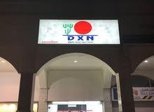 فرصة عمل اضافية في شركة DXN للجميع