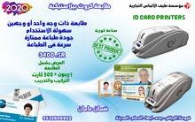 طابعات كروت بيلاستيكية وبطاقات الموظفين ID Card Printing