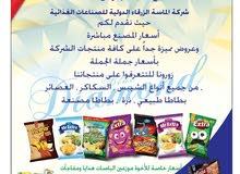 معرض منتجات شركة الماسة الزرقاء الدوليه للصناعات الغذائية