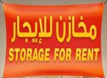 مخزن 300م2 للايجار الحشان سوق الجمعة