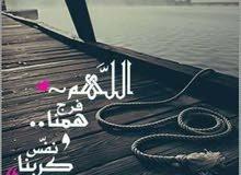 السلام عليكم شاب أبحث عن عمل بالله برحمة والديكم والله حد ايسعدني