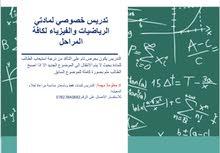 تدريس خصوصي لمادة الفيزياء والرياضيات لكافة المراحل