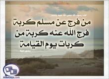 من فرج عن أخيه المؤمن كربة من كرب الدنيا فرج الله عنه كربة من كرب يوم القيامة