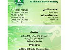 مصنع الرميلة للصناعات البلاستيكية