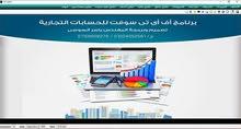 برنامج كاشير FITSOFT حسابات ومبيعات ومخازن وتصنيع وادارة نقاط البيع