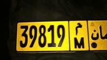 رقم للبيع 39819 برمز واحد مطلوب 130 قابل للتفاوض