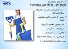 General cleaning خدمات التنظيفات والضيافه بالساعه
