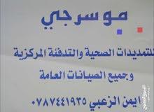 موسرجي 0787441935 للتمديدات الصحيه وجميع الصيانات العامه