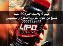 حارق الدهون ليبو 6 lipo