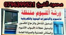 محمود الشيخ للألمنيوم والسيكوريت وللكرميد والحداده...تحطيم اسعار الصيانه