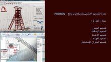 دورة التصميم الإنشائي باستخدام برنامج PROKON