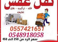 ابومصطفي لنقل الاثاث المنزلي داخل وخارج الرياض